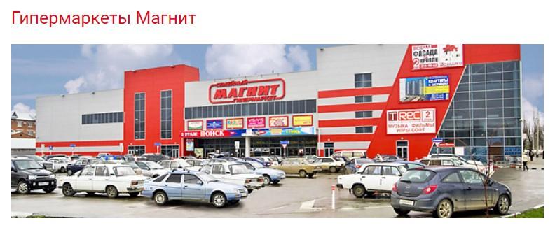 гипермаркеты магнит