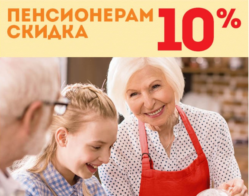 Акция в Магните для пенсионеров