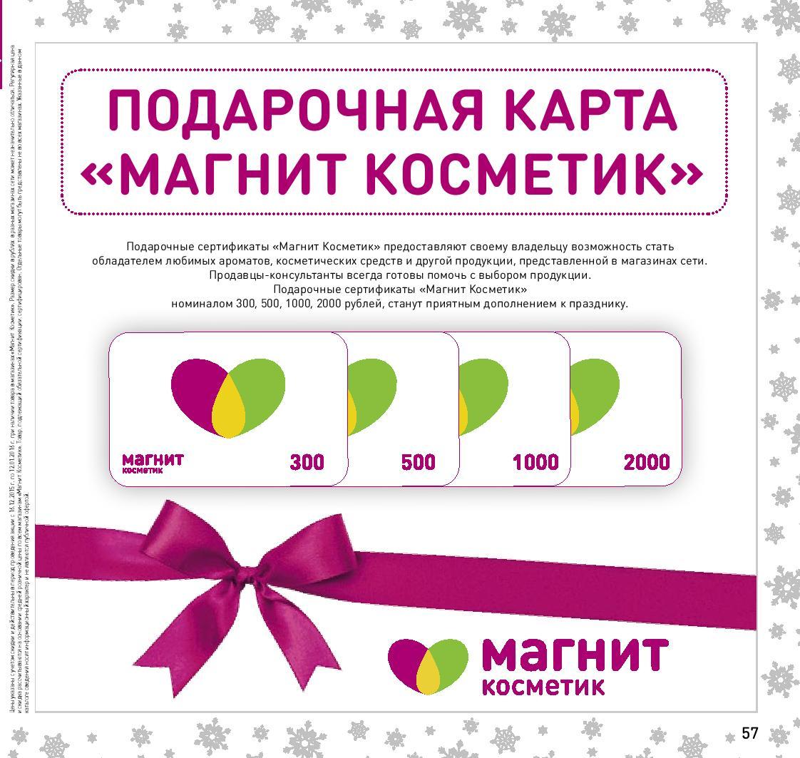 подарочный сертификат магнит косметик